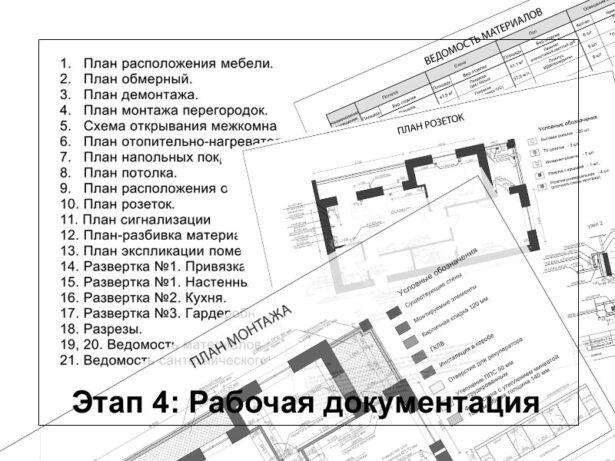 foto-design-project-etapi-4