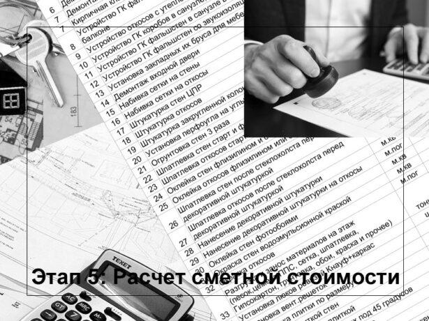 foto-design-project-etapi-5