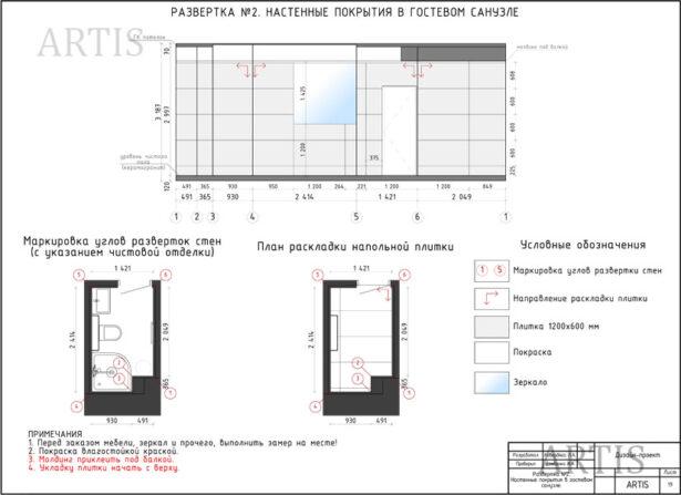 primer-design-project-foto-27