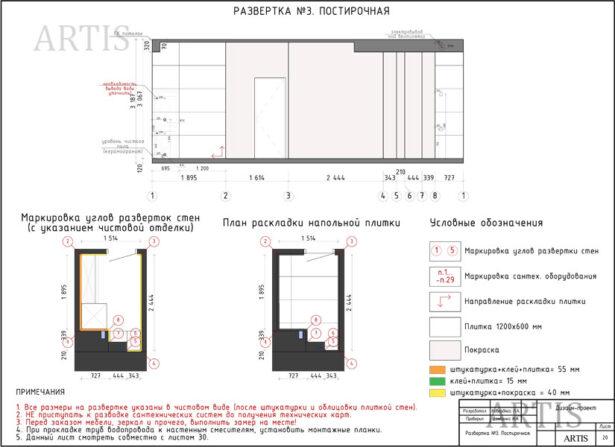 primer-design-project-foto-28