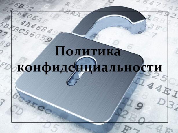 politica-confidencialnosti-foto-1