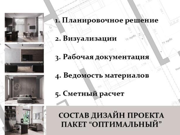 design-proect-etapi-foto