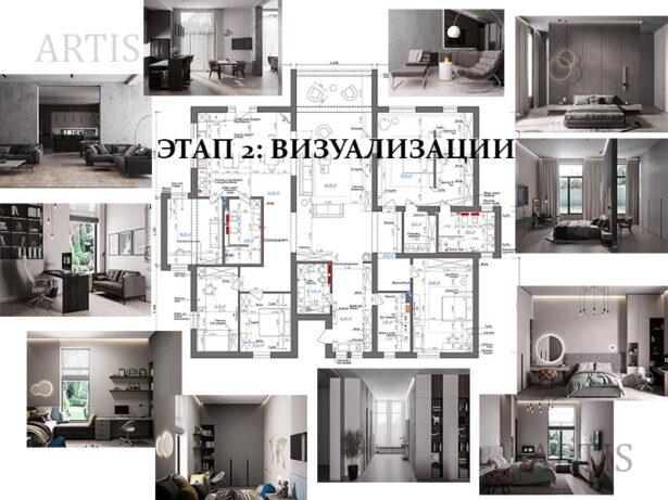 design-proect-etapi-foto-3